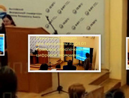 Геймификация обучения и рамки компетенций в БФУ им. И. Канта