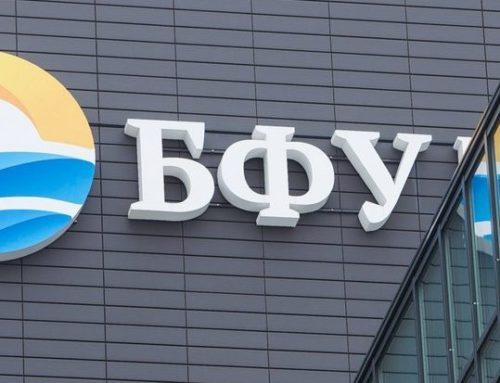 Развитие ЭО и ДОТ в БФУ им. И. Канта