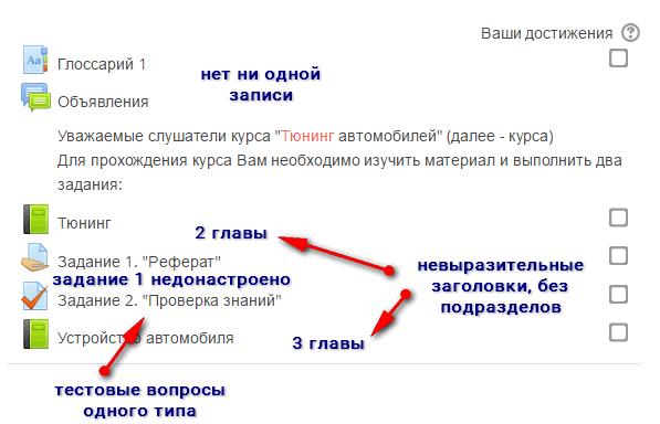 Модернизация традиционных курсов с переносом в СДО Moodle актуальной версии (18 ч)