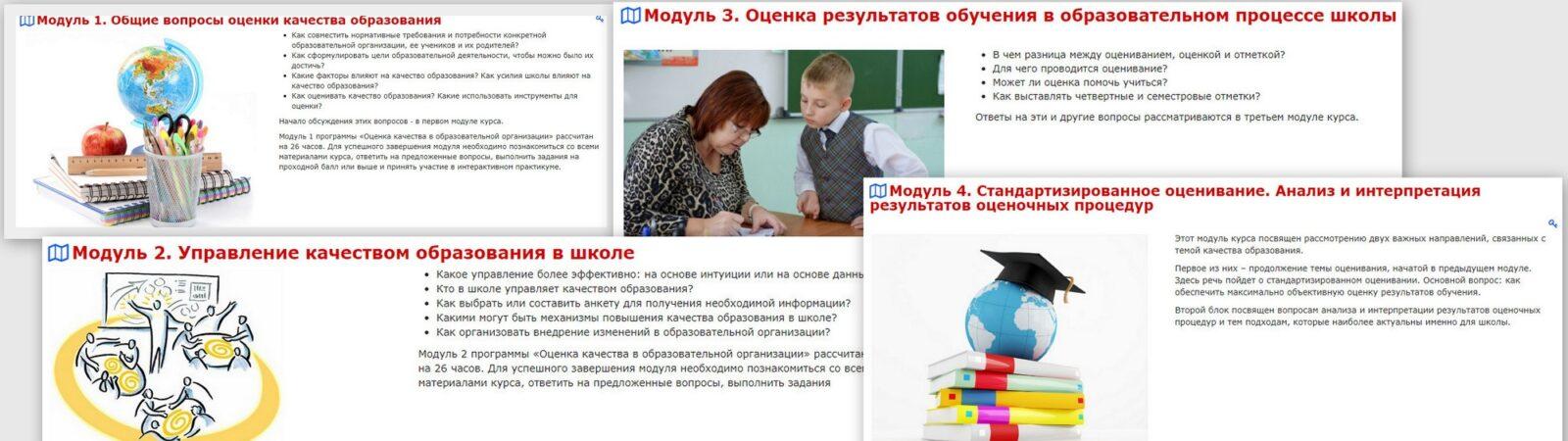 Развитие ЭО и ДОТ в Федеральном институте оценки качества образования (ФИОКО)