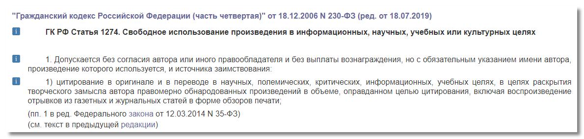 ГК РФ 1274_1_1