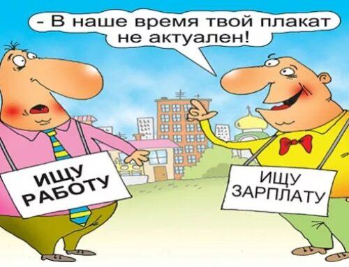 Почему на российском рынке труда ситуация «нет работы» и «работать некому»