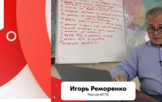 Игорь Реморенко: «Полного возвращения к прежнему образовательному процессу не будет»